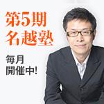 第5期 名越康文塾