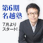 第6期 名越康文塾