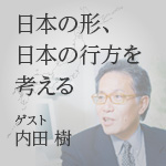 「日本の形、日本の行方を考える」ゲスト 内田 樹(合気道7段 凱風館 道主)
