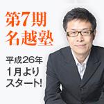 第7期 名越康文塾