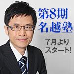 第8期 名越康文塾