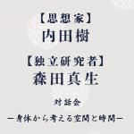 【思想家】内田樹、【独立研究者】森田真生 対話会「身体から考える空間と時間」